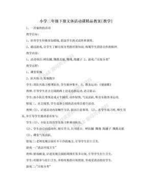 小学二年级下册文体活动课精品教案[教学].doc