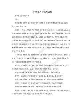 外审首次会议发言稿.doc