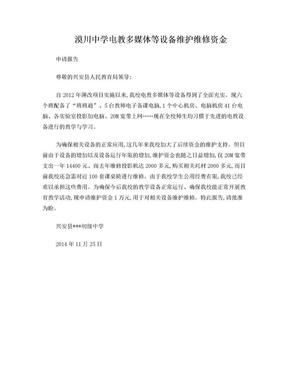 电教多媒体设备维修资金申请报告.doc