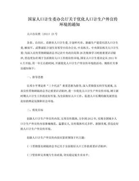 国家人口计生委办公厅关于优化人口计生户外宣传环境的通知.doc