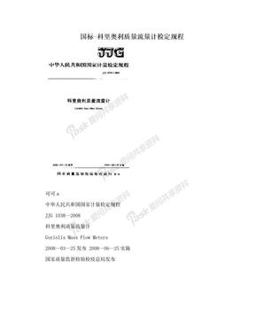 国标-科里奥利质量流量计检定规程.doc