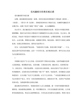 党风廉政宣传教育观后感.doc