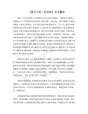 《唐才子传·杜甫传》全翻译.doc