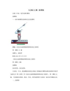 [定稿]乙烯 说课稿.doc