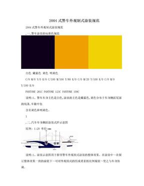 2004式警车外观制式涂装规范 .doc