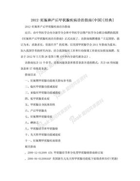 2012-妊娠和产后甲状腺疾病诊治指南(中国)[经典].doc
