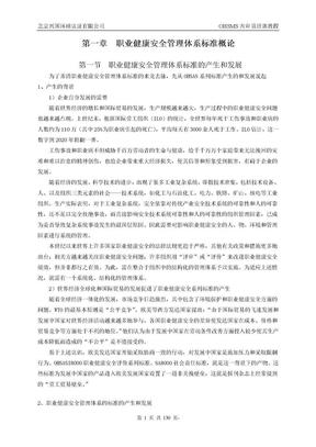 职业健康安全管理体系内审员基础知识培训教程.doc