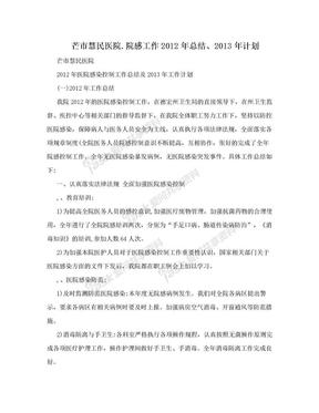 芒市慧民医院.院感工作2012年总结、2013年计划.doc