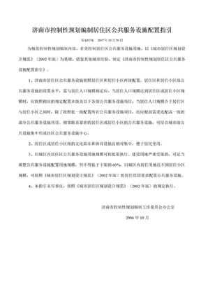 济南市控制性规划编制居住区公共服务设施配置指引[1].doc