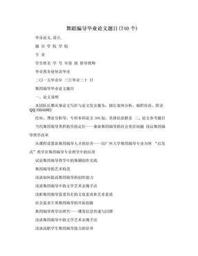 舞蹈编导毕业论文题目(740个).doc