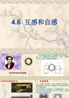 【物理】4.6《互感和自感》课件(新人教选修3-2).ppt