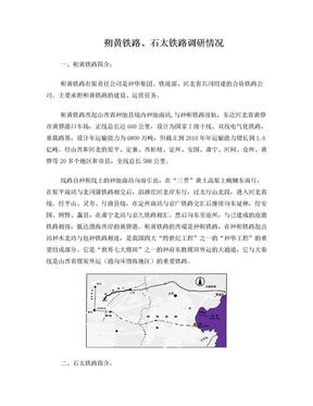 朔黄铁路、石太铁路调研情况.doc