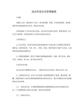 动火作业安全管理制度.doc