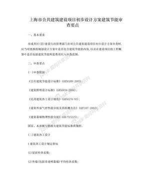 上海市公共建筑建设项目初步设计方案建筑节能审查要点.doc