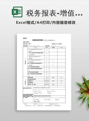 税务报表-增值税纳税申报表(适用小规模纳税人)