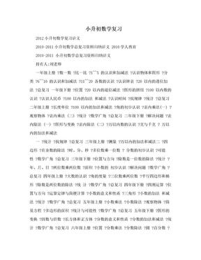 小升初数学复习.doc