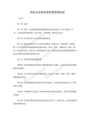 国有企业业务招待费管理办法(2015自用修订版).doc