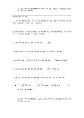 成功励志名人名言大全.doc