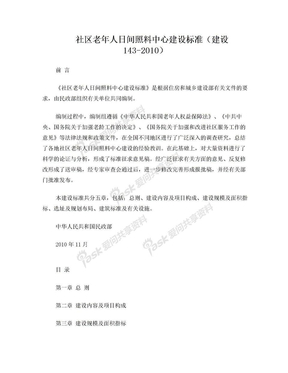 8.社区老年人日间照料中心建设标准(建设143-2010)