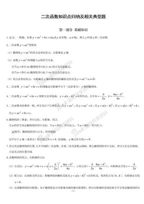 二次函数知识点归纳及相关典型题.doc