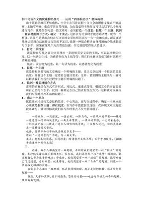 初中考场作文的快速构思技巧.doc