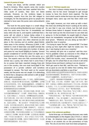 新概念英语第三册课文及翻译.doc