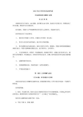 2011年辽宁公务员考试真题及答案.doc