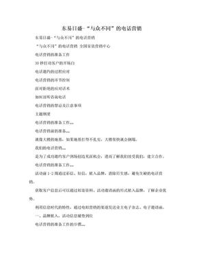 """东易日盛-""""与众不同""""的电话营销.doc"""