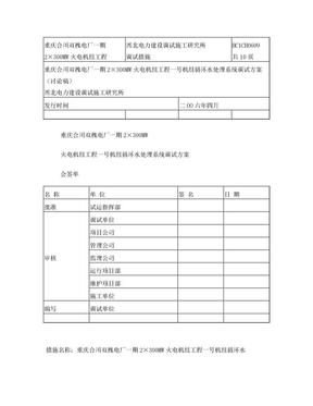 循环水处理系统调试方案.doc
