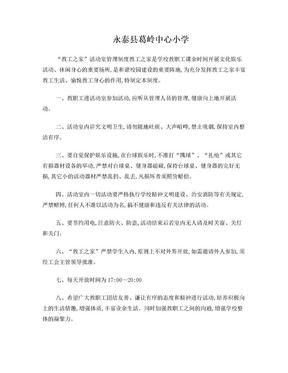 教工之家活动室管理制度.doc