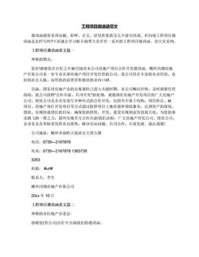 工程项目邀请函范文.docx