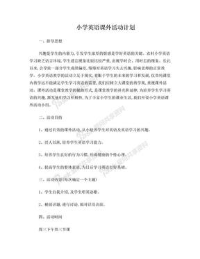 小学英语课外活动计划.doc