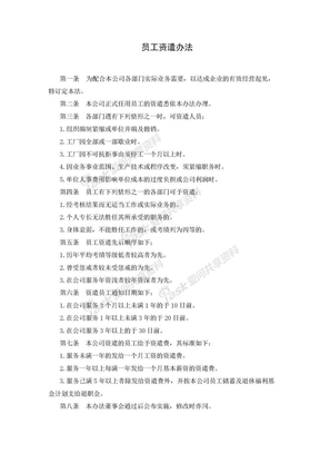 管理制度集锦[共350个]员工管理员工资遣办法.doc