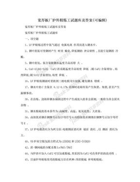 宽厚板厂炉外精炼工试题库及答案(可编辑).doc