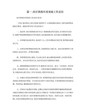 医院医疗机构校验年度工作总结.doc