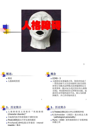 变态心理学第十章1-人格障碍总论.ppt
