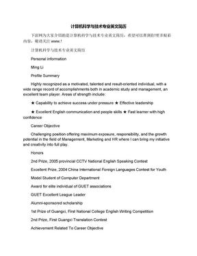 计算机科学与技术专业英文简历.docx