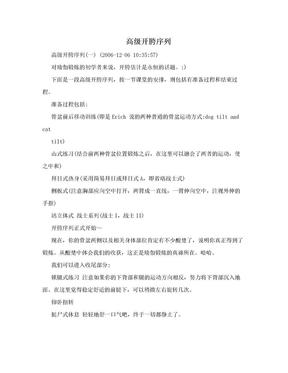 高级开胯序列.doc