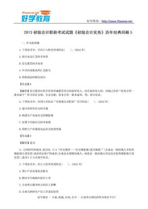 2013初级会计职称考试试题《初级会计实务》历年经典回顾 5.doc