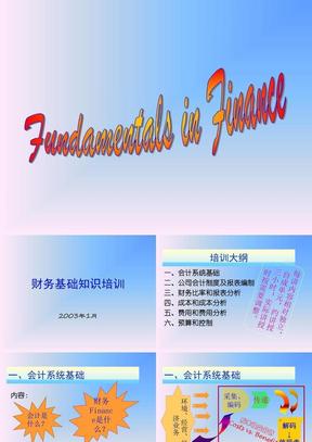 财务基础知识培训.PPT
