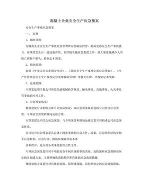 混凝土企业安全生产应急预案.doc