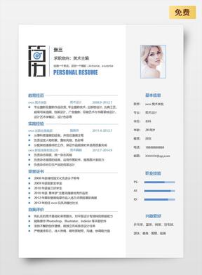 美术设计单页简历模板.doc
