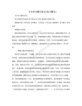 大专实习报告范文[实习报告].doc