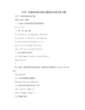 小学一年级汉语拼音练习题和汉语拼音复习题.doc