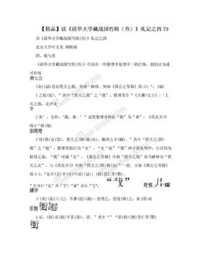 【精品】读《清华大学藏战国竹简(叁)》札记之四79.doc