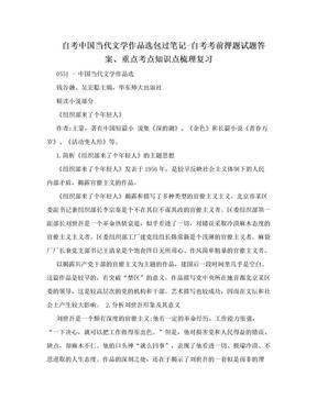 自考中国当代文学作品选包过笔记-自考考前押题试题答案、重点考点知识点梳理复习.doc