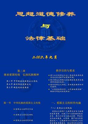 《思想道德修养与法律基础》课件(第二章).ppt