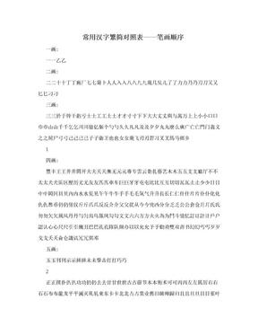 常用汉字繁简对照表——笔画顺序.doc