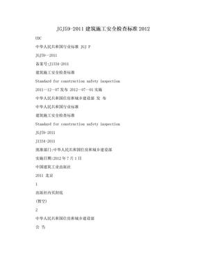 JGJ59-2011建筑施工安全检查标准2012.doc