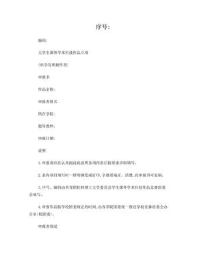 科技立项立项申报书(科技发明制作类).doc